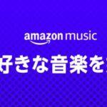 アマゾンミュージックアンリミテッドを無料で解約する方法