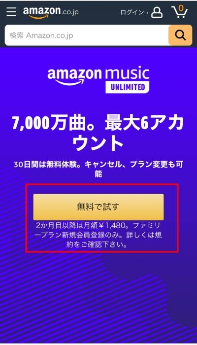 アマゾンミュージックアンリミテッド登録手順