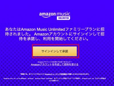 アマゾンミュージックアンリミテッドファミリー招待