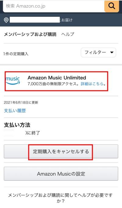 アマゾンミュージックアンリミテッド解約