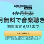 Amazonミュージックアンリミテッド4ヶ月無料申し込み方法