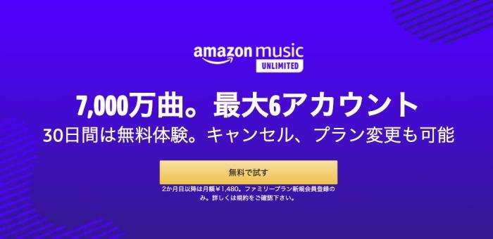 アマゾンミュージックアンリミテッドファミリープラン