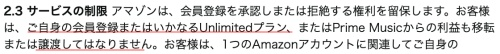 アマゾンミュージックアンリミテッド家族共有規約