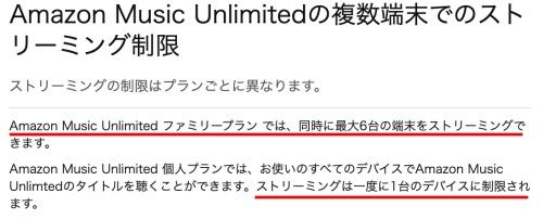 アマゾンミュージックアンリミテッド同時再生端末数