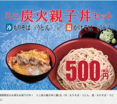 富士そばで週末のおトク情報