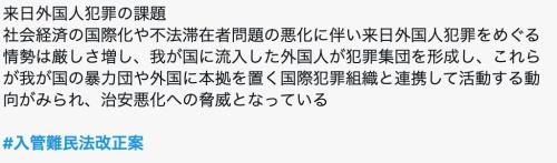 入管難民法改正案取り下げに対する日本人の声