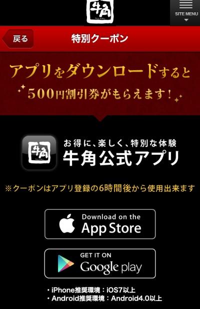 牛角のアプリクーポン500円引