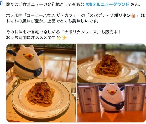 ミッチーオススメのナポリタンが食べられるレストラン4