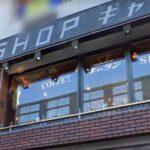 リコカツで使われた喫茶店 コーヒーショップギャラン