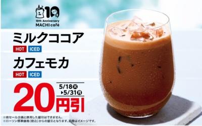 w割引太郎で紹介のローソンアイスカフェモカとアイスココア