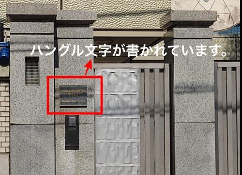 朝鮮総連本部ビルの正面玄関