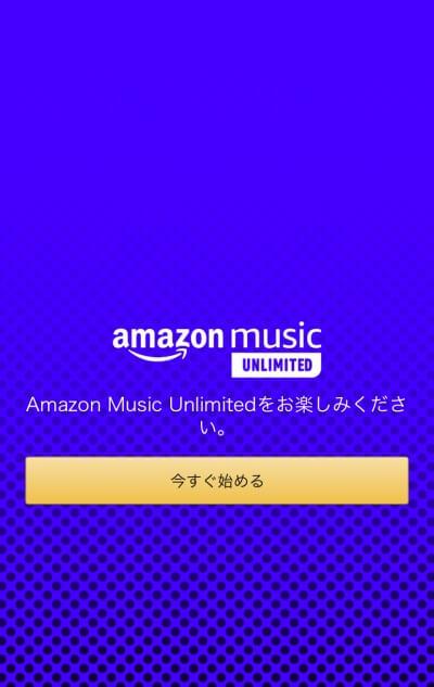アマゾンミュージックアンリミテッド登録完了