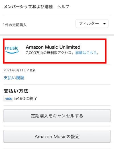 アマゾンミュージックアンリミテッド契約確認2