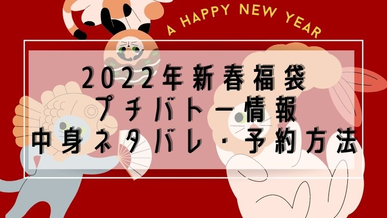 2022年プチバトー新春福袋中身ネタバレ