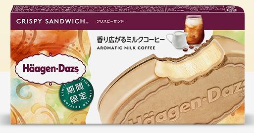 ハーゲンダッツの香り広がるミルクコーヒーはいつまで?カロリー
