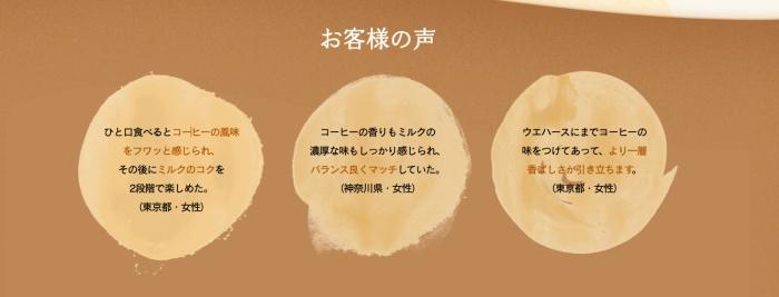 ハーゲンダッツの香り広がるミルクコーヒーはいつまで?かろりーや口コミ!