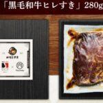 黒毛和牛ヒレすきの味の評判や予約方法