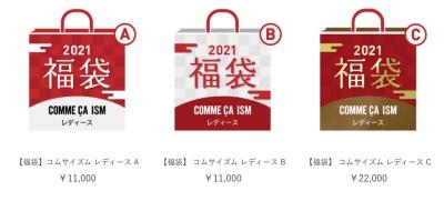 【2022年新春】コムサイズム福袋情報と中身ネタバレ!予約・購入方法と再販はある?ファミリー層にも人気なモードスタイルをリーズナブルに!