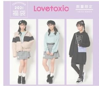 [2022年新春]Lovetoxic(ラブトキシック)福袋中身ネタバレや購入予約方法!再販はある?