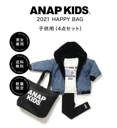 【2022年新春】アナップキッズ(ANAP KIDS)福袋情報と中身ネタバレ!予約・購入方法と再販はある?親子リンクコーデも楽しめるストリートスタイル!